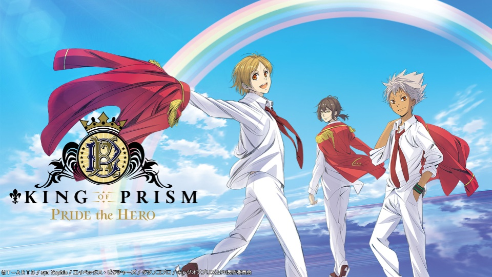 KING OF PRISM −PRIDE the HERO−