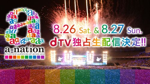 「a-nation 2017」 8月26日&27日dTV独占生配信決定!