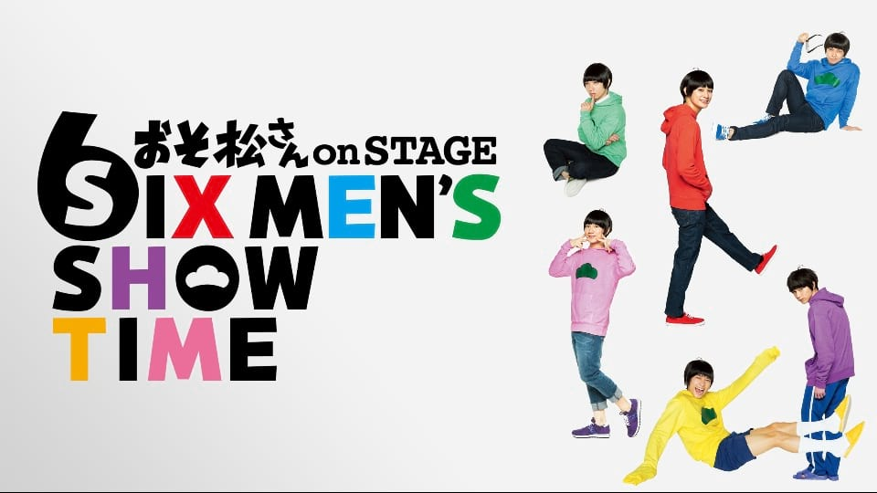 おそ松さん on STAGE 〜SIX MEN'S SHOW TIME〜