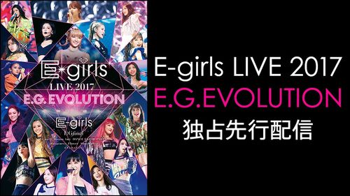 12月15日からdTV独占配信!「E-girls LIVE 2017 ~E.G.EVOLUTION~」